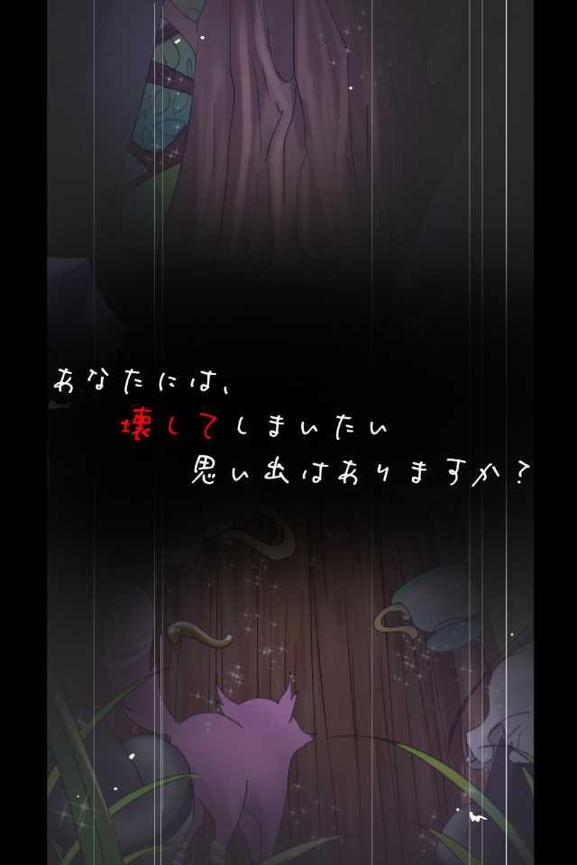 【泣ける育成ゲーム】壊すミスターラビットの夢のスクリーンショット_2