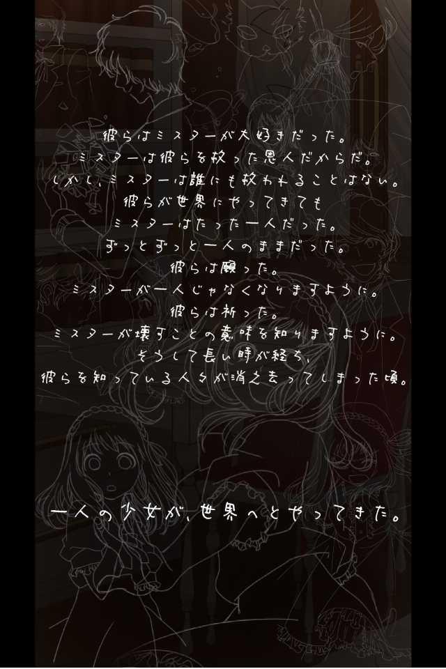 【泣ける育成ゲーム】壊すミスターラビットの夢のスクリーンショット_3