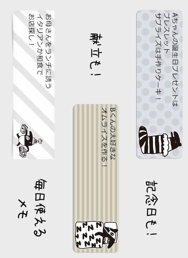 メモ帳・LAIMO(ライモ)のスクリーンショット_4