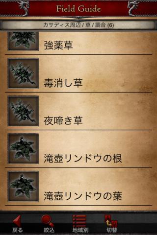 ドラゴンズドグマ 情報通ガイドのスクリーンショット_4