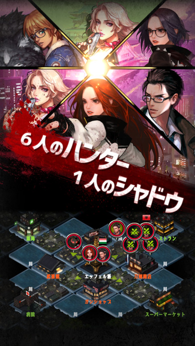 X Agency: Hunt or be hunted (エックス・エージェンシー)のスクリーンショット_1