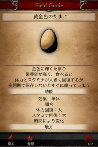 ドラゴンズドグマ 情報通ガイドのスクリーンショット_5