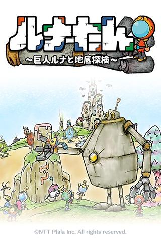 ルナたん ~巨人ルナと地底探検~のスクリーンショット_1