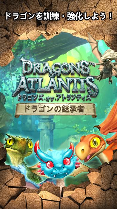 ドラゴンズ オブ アトランティス:ドラゴンの継承者のスクリーンショット_1