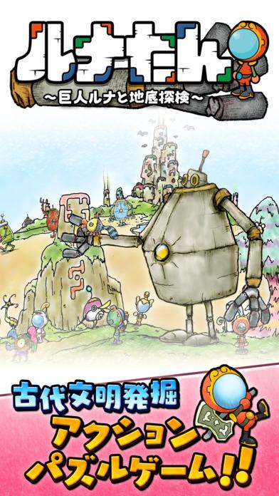 ルナたん ~巨人ルナと地底探検~/古代文明発掘 無料穴掘りアクションパズルゲームのスクリーンショット_1
