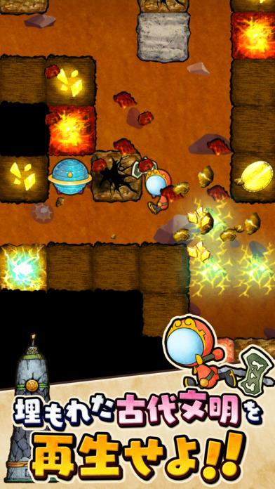ルナたん ~巨人ルナと地底探検~/古代文明発掘 無料穴掘りアクションパズルゲームのスクリーンショット_2