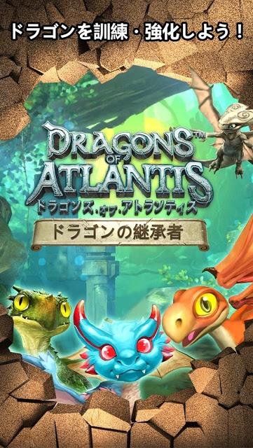 ドラゴンズ オブ アトランティス:継承者のスクリーンショット_1