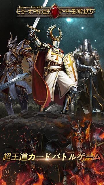 ヒーロー・オブ・キャメロット アーサー王の騎士たちのスクリーンショット_1