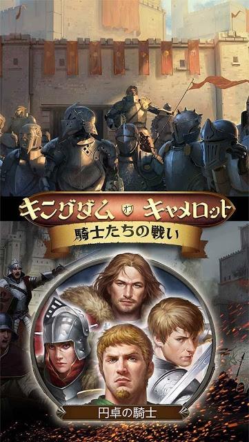 Kingdoms of Camelot: Battleのスクリーンショット_1