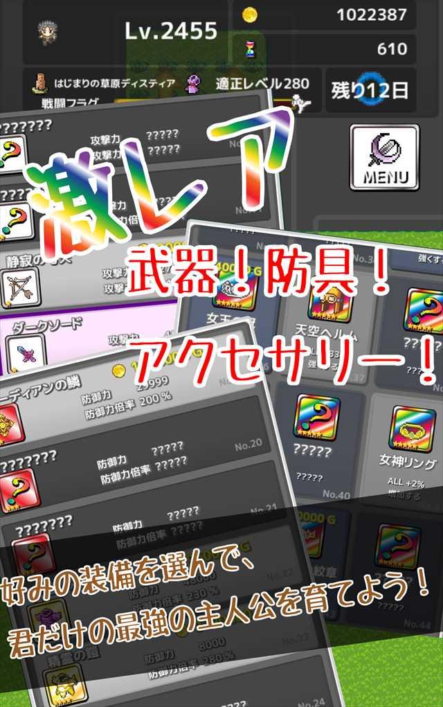 Re:Level1 -対戦できるハクスラ系RPG-のスクリーンショット_1