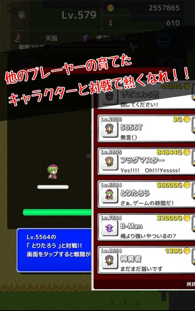 Re:Level1 -対戦できるハクスラ系RPG-のスクリーンショット_4