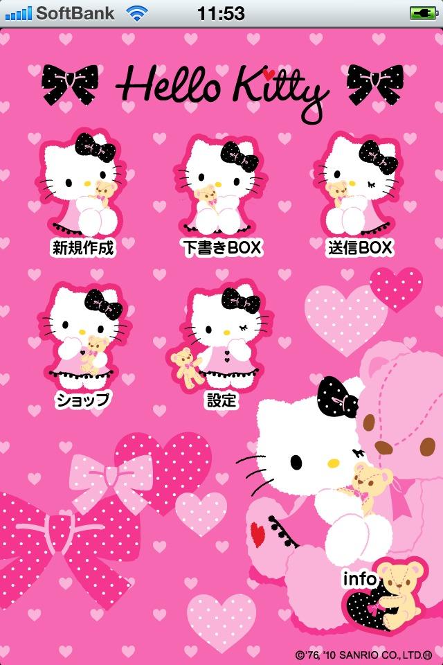 ハローキティメールwithサンリオキャラクターズ(携帯にも送れる!)のスクリーンショット_1