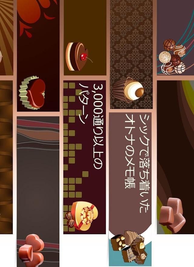 メモ帳チョコレートのスクリーンショット_2