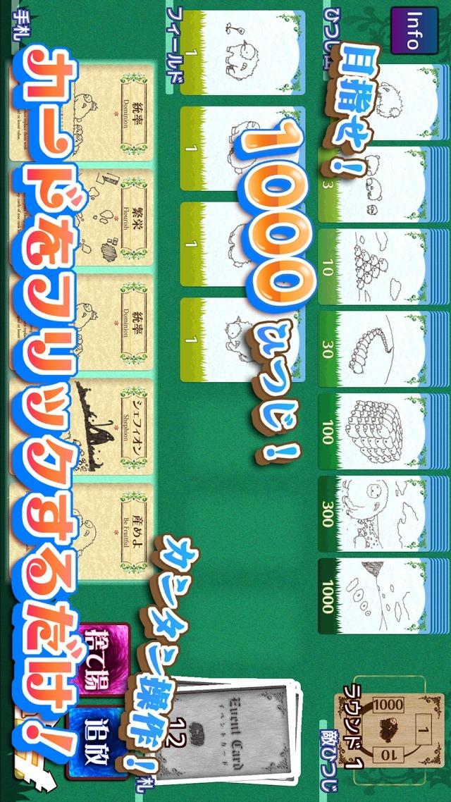 シェフィ―Shephy― 【1人用ひつじ増やしカードゲーム】のスクリーンショット_3