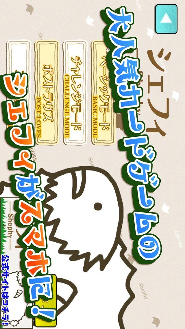 シェフィ―Shephy― 【1人用ひつじ増やしカードゲーム】のスクリーンショット_5
