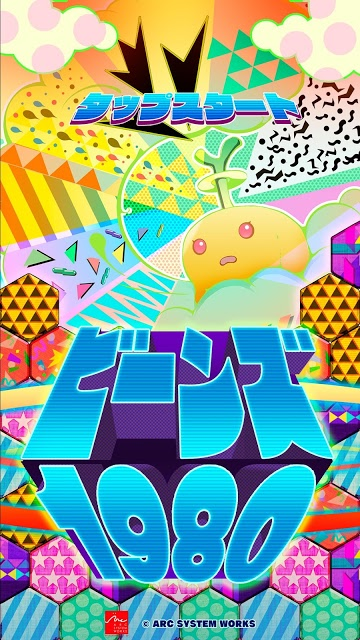 ビーンズ 1980 ~カワイイ系パズルゲーム~のスクリーンショット_1