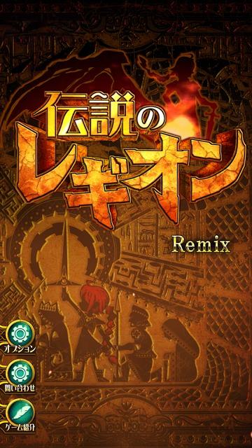 SRPG 伝説のレギオン Remixのスクリーンショット_1