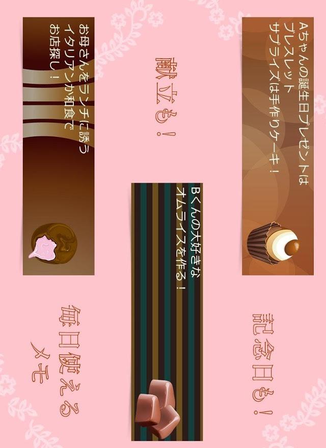 メモ帳チョコレートのスクリーンショット_4