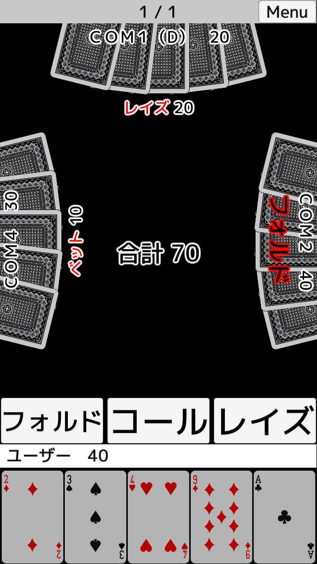 トランプ・ポーカー ~5カードドロー~のスクリーンショット_1