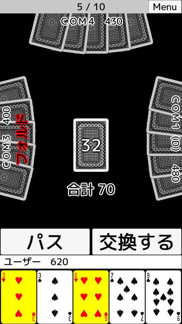 トランプ・ポーカー ~5カードドロー~のスクリーンショット_2