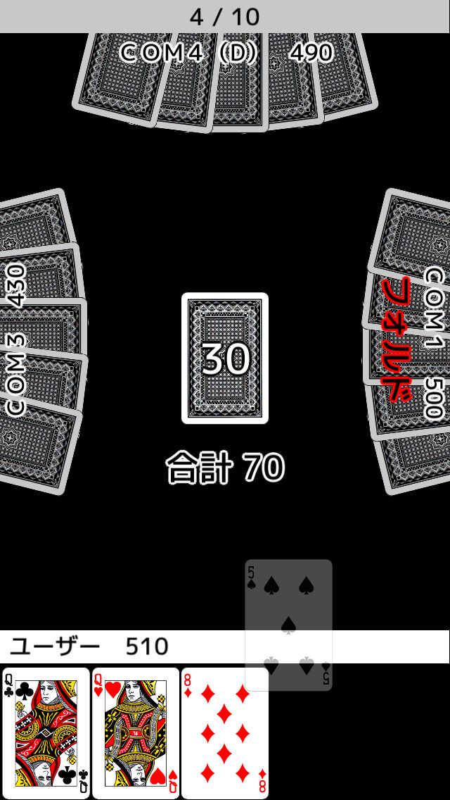 トランプ・ポーカー ~5カードドロー~のスクリーンショット_3