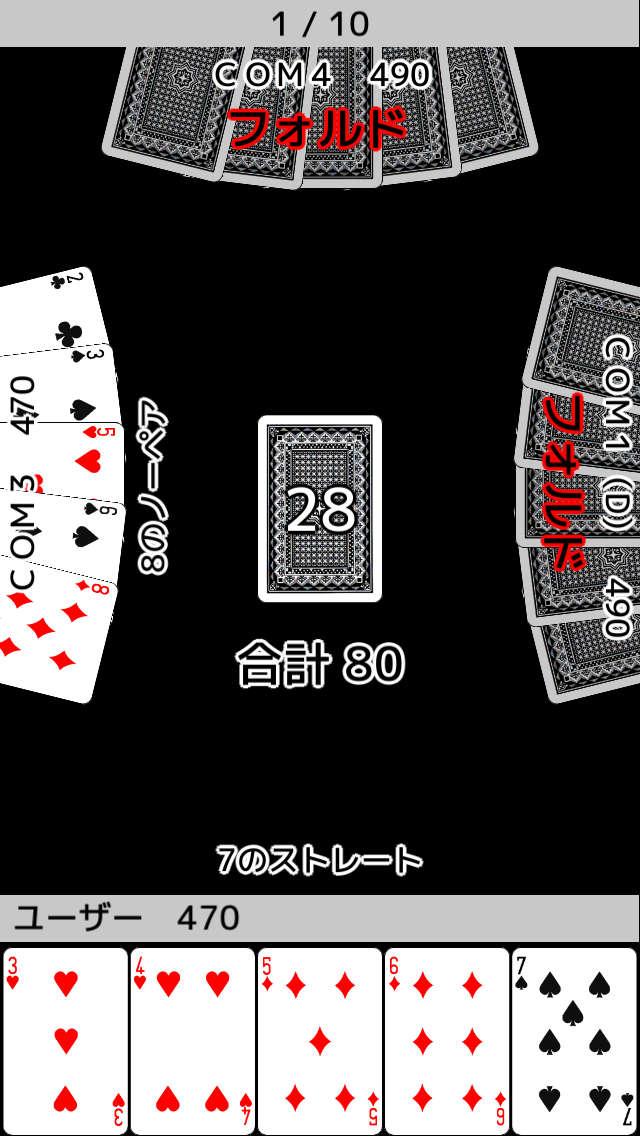 トランプ・ポーカー ~5カードドロー~のスクリーンショット_4