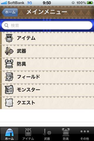 MHP 3rd公式データ検索のスクリーンショット_3