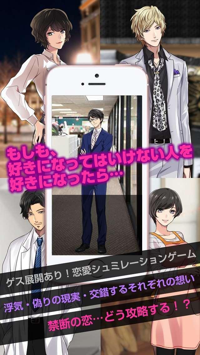 ゲス恋?リア充?理性崩壊…!禁断のチャット型恋愛ゲームアプリのスクリーンショット_3