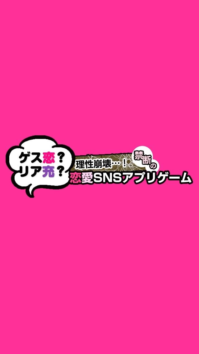 ゲス恋?リア充?理性崩壊…!禁断のチャット型恋愛ゲームアプリのスクリーンショット_4