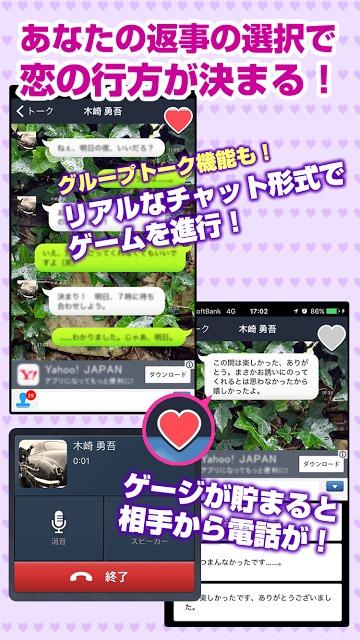 ゲス恋?リア充?禁断のチャット型恋愛ゲーム*完全無料ゲームのスクリーンショット_3