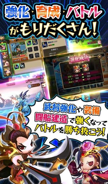 三国海戦オンライン~グイっとひいてドカッと撃破~のスクリーンショット_5