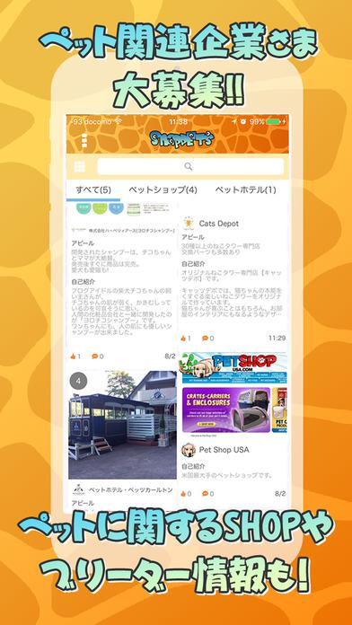 SNAP PETS~スナップペット・ペット写真・情報共有コミュニティ~のスクリーンショット_4