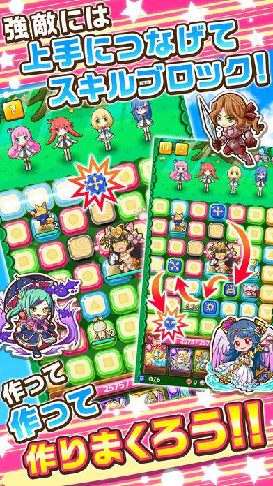 乙女チックパズル ピタッチ!のスクリーンショット_2