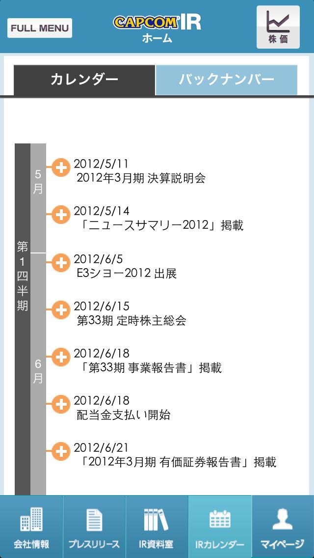 カプコンIR for iOSのスクリーンショット_3