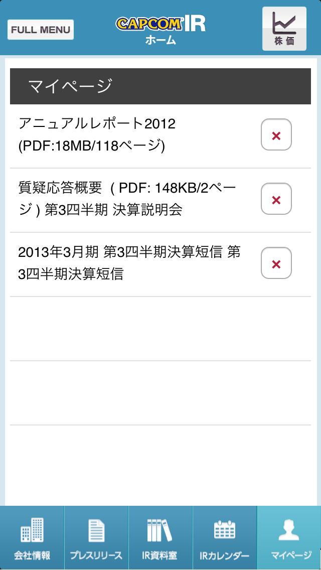 カプコンIR for iOSのスクリーンショット_4