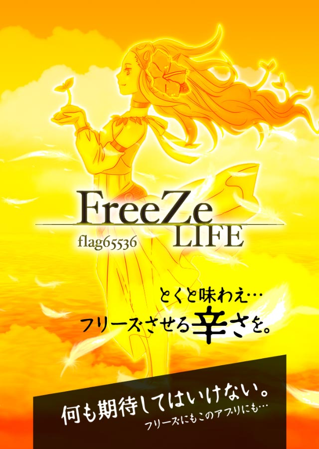 スロアプリ FreeZe LIFE 〜ハーデス フリーズ〜のスクリーンショット_3