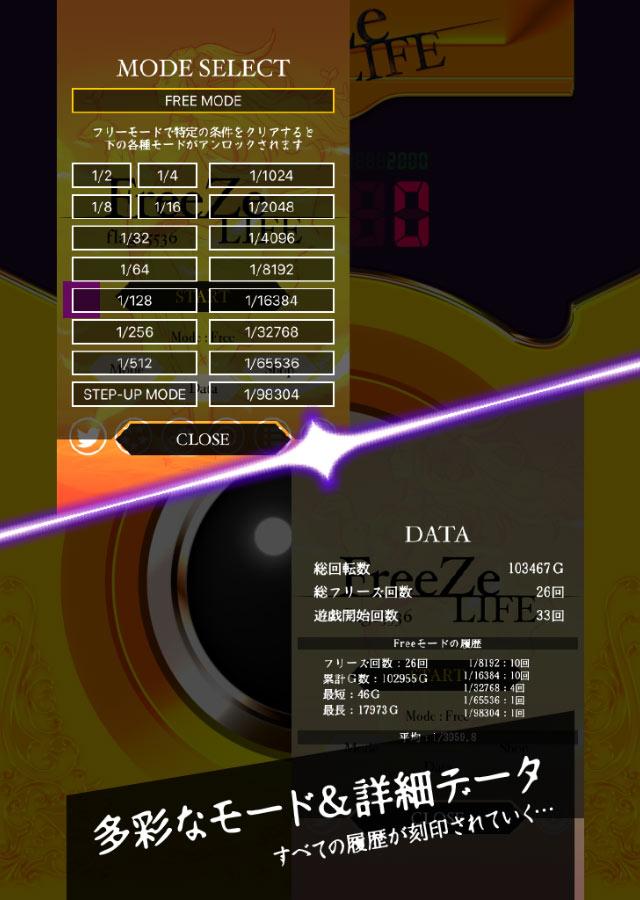 スロアプリ FreeZe LIFE 〜ハーデス フリーズ〜のスクリーンショット_4