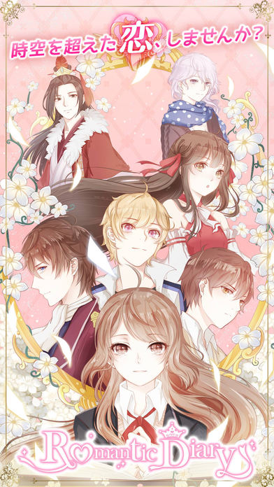 ロマンチックダイアリー~恋愛RPG~のスクリーンショット_1