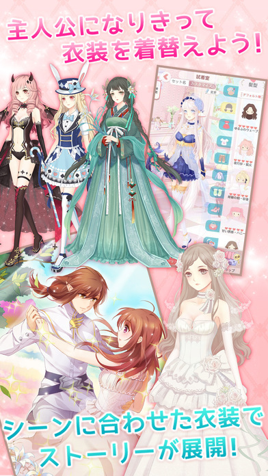 ロマンチックダイアリー~恋愛RPG~のスクリーンショット_5