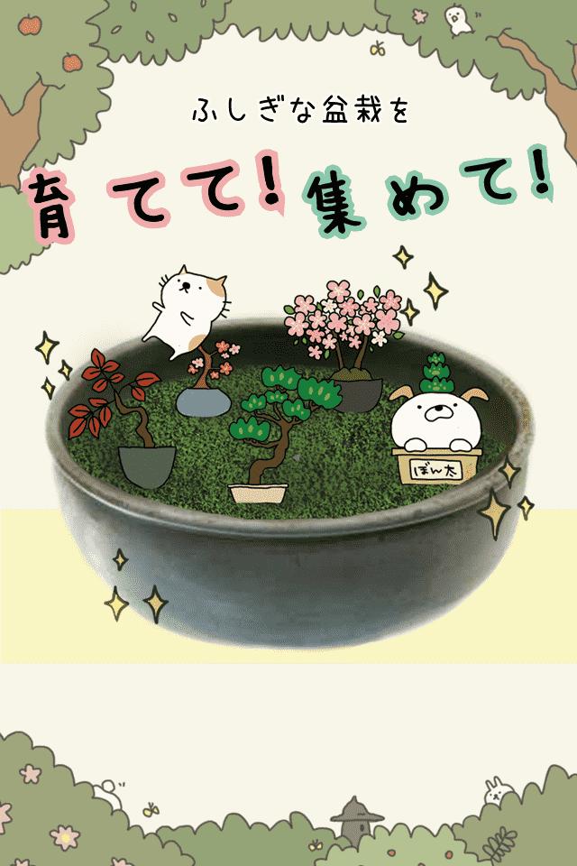 女子に人気ゲーム 『盆栽あつめ 』のスクリーンショット_2
