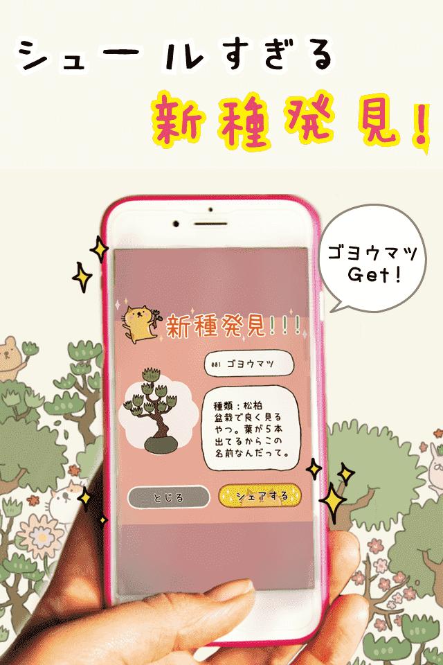 女子に人気ゲーム 『盆栽あつめ 』のスクリーンショット_3