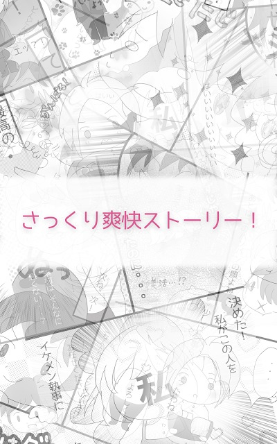 【育成】 ブサイク執事をプロデュース! 【放置】のスクリーンショット_4