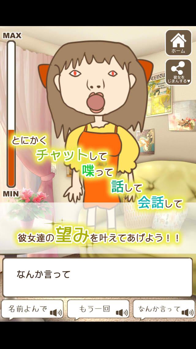 おしゃべり彼女と俺物語 チャット風フルボイス対話ゲームのスクリーンショット_1