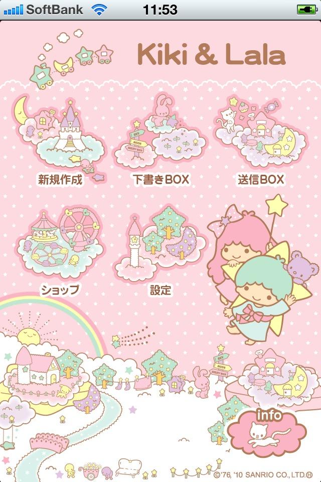 ハローキティメールwithサンリオキャラクターズ(携帯にも送れる!)のスクリーンショット_4