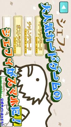 シェフィ―Shephy― 【1人用ひつじ増やしカードゲーム】のスクリーンショット_1