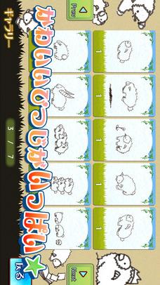 シェフィ―Shephy― 【1人用ひつじ増やしカードゲーム】のスクリーンショット_2