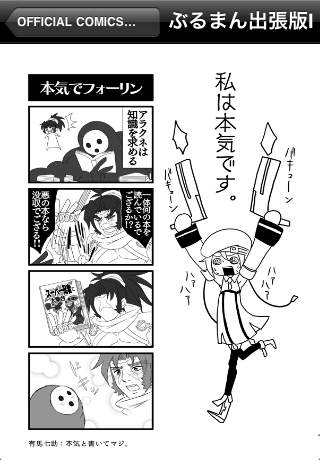 BLAZBLUE OFFICIAL COMICS VOL 2のスクリーンショット_2