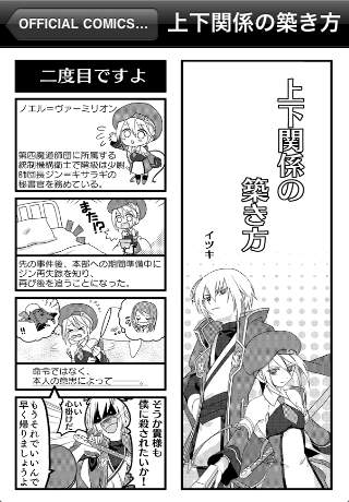 BLAZBLUE OFFICIAL COMICS VOL 2のスクリーンショット_3