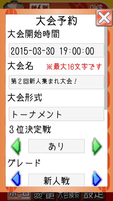 GUILTY GEAR Xrd 大会アプリ!のスクリーンショット_4