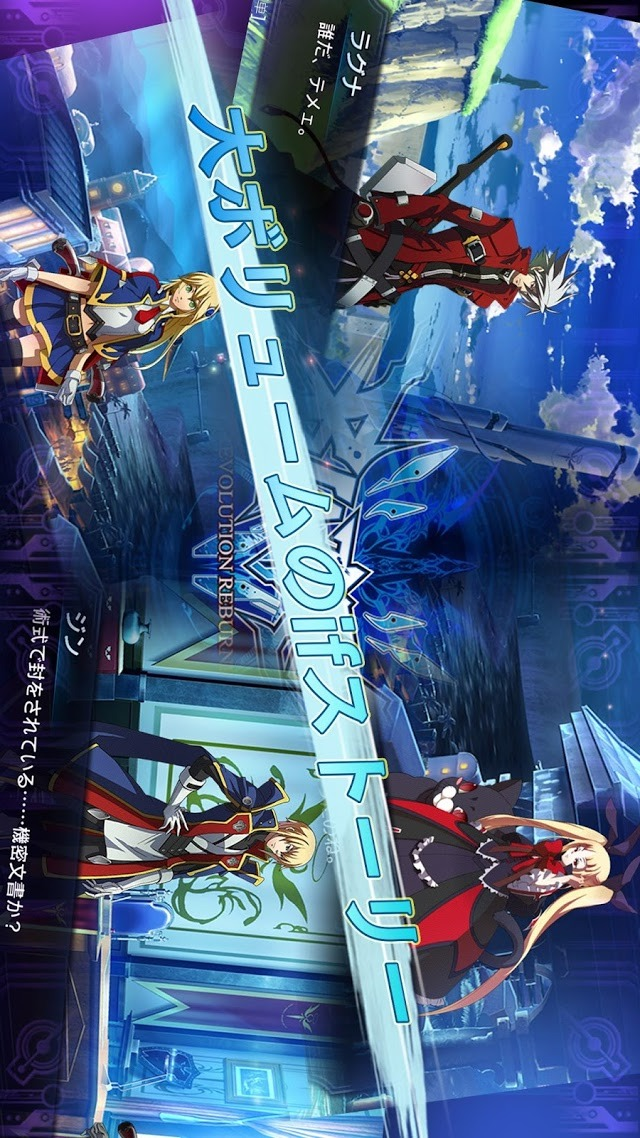 BLAZBLUE REVOLUTION REBURNINGのスクリーンショット_4